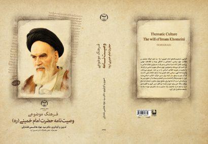روحانی  در  وصیت  امام خمینی