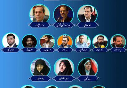 لیست گام دوم انقلابی ها برای شورای شهر تهران منتشر شد