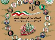 ائتلاف بزرگ تشکل های فنی مهندسی تهران بزرگ