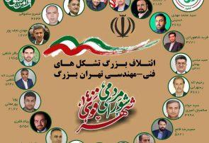 بیانیه تشکلهای فنی مهندسی ( مهندسان شهر تهران) برای شورای شهر