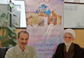 نشست مجازی در دهه تعظیم و تکریم جنه البقیع