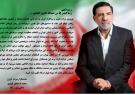 تشکر و قدردانی حاج محمداسماعیل کوثری نماینده مجلس شورای اسلامی از امت شهیدپرور