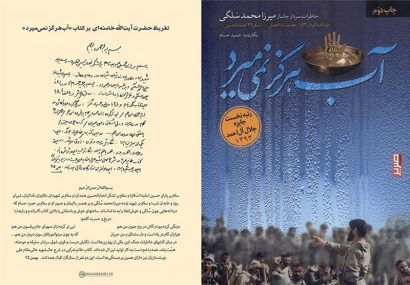 کتاب «آب هرگز نمیمیرد» به چاپ سی و دوم رسید