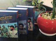 تهران: اگر حماسههای دفاع مقدس را ثبت نکنیم دیگران به گونهای دیگر آن را ثبت میکنند