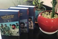 کتاب جدید مسعود دهنمکی منتشر شد/ کارنامه عملیاتی گردان حمزه در ۳ جلد