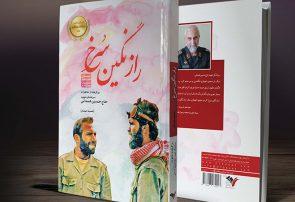 «راز نگین سرخ» در نماز جمعه/ شهید همدانی و روایت مجاهدتهای شهید شهبازی