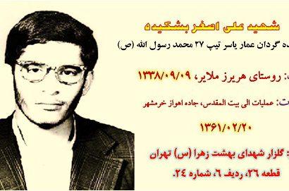 زندگی نامه شهید علی اصغر بشکیده