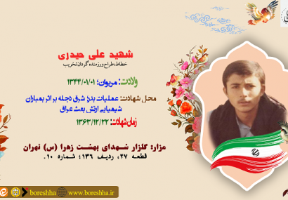زندگی نامه شهید علی حیدری