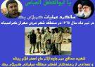 شهید مدافع حرم در عملیات کربلای یک مهران