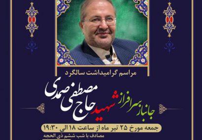 در رثای جانباز شهید حاج مصطفی صمدی