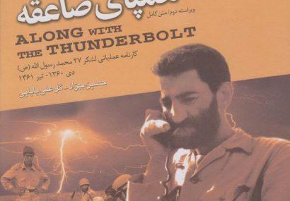 بیست چاپ برای کارنامه یک لشگر در جنگ