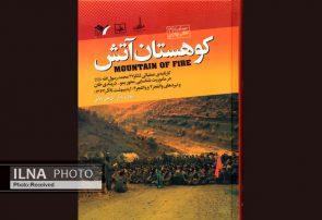 اسناد منتشر نشده عملیاتهای لشکر ۲۷ محمد رسولالله (ص) در یک کتاب