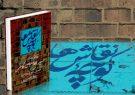 روایت همرزم شهید چمران در «کوچه نقاشها»