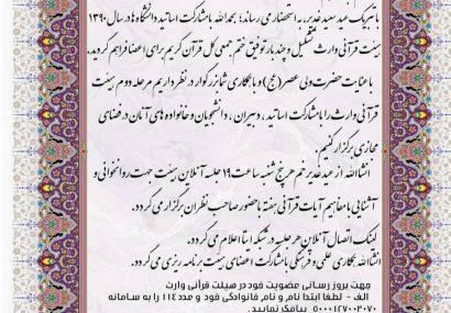 آغاز مرحله دوم فعالیت هیئت قرآنی وارث با مشارکت اساتید، دبیران، دانشجویان و خانواده های آنان