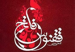 زندگینامه شهید «محسن وزوایی» به عربی ترجمه شد