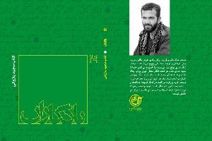 خاطرات شهید پازوکی در «یادگاران ۲۹» منتشر شد