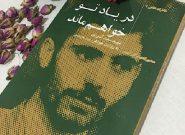 خاطرات شفاهی شهید سعید آشوری چاپ دومی شد