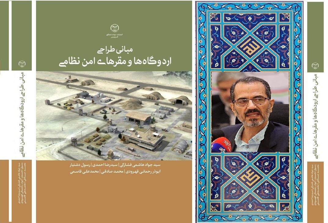 کتاب مبانی طراحی اردوگاهها ومقرهای نظامی دکتر سید جواد هاشمی فشارکی