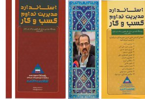 کتاب استاندارد مدیریت تداوم کسب و کار  دکتر سید جواد هاشمی فشارکی و سایرین