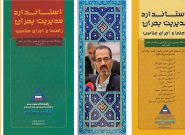 کتاب استاندارد مدیریت بحران ، راهنما و اجرای مناسب دکتر سید جواد هاشمی فشارکی و سایرین