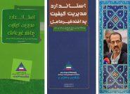 کتاب سامانه مدیریت کیفیت پدافند غیرعامل دکتر سید جواد هاشمی فشارکی و سایرین