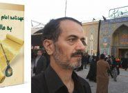 فرهنگ موضوعی آداب و رفتار مسئولان حکومت اسلامی