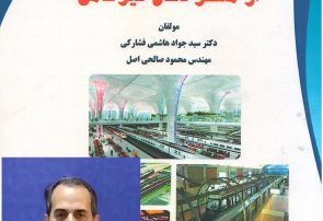 کتاب طراحی ایستگاههای راه آهن از منظردفاع غیرعامل ، دکتر سیدجواد هاشمی فشارکی