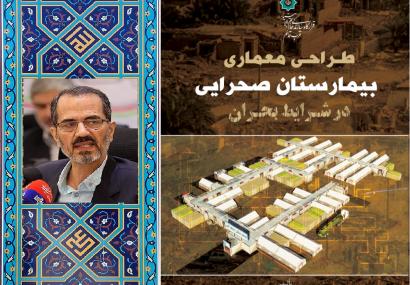 دکتر سید جواد هاشمی فشارکی کتاب طراحی معماری بیمارستان صحرایی در شرایط بحران