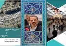 کتاب مدیریت شهری و مدیریت بحران  دکتر سید جواد هاشمی فشارکی