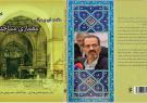 کتاب مقدمهای بر مبانی معماری مساجد دکتر سید جواد هاشمی فشارکی