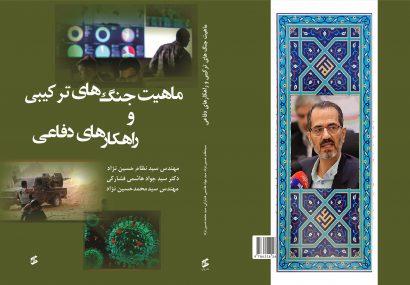 دکتر سید جواد هاشمی فشارکی ، کتاب ماهیت جنگهای ترکیبی و راهکارهای دفاعی