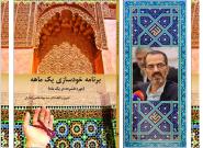 کتاب برنامه خودسازی یک ماهه  (دوره فشرده دریک ماه)  دکتر سید جواد هاشمی فشارکی