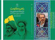 کتاب راهبرد مقاومت در اندیشه امام خمینی (ره)  و نگاهی به جنبش حزب الله دکتر سید جواد هاشمی فشارکی