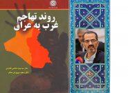 کتاب روند تهاجم  غرب به عراق  دکترسید جواد هاشمی فشارکی