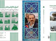 کتاب اصول دفاع غیر عامل در طراحی ساختمان های صنعتی دکتر سید جواد هاشمی فشارکی