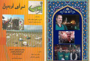 دکترسید جواد هاشمی فشارکی ، کتاب سرای اربعین (راهنمای  طرح  و تجهیز موکب های مراسم اربعین حسینی)