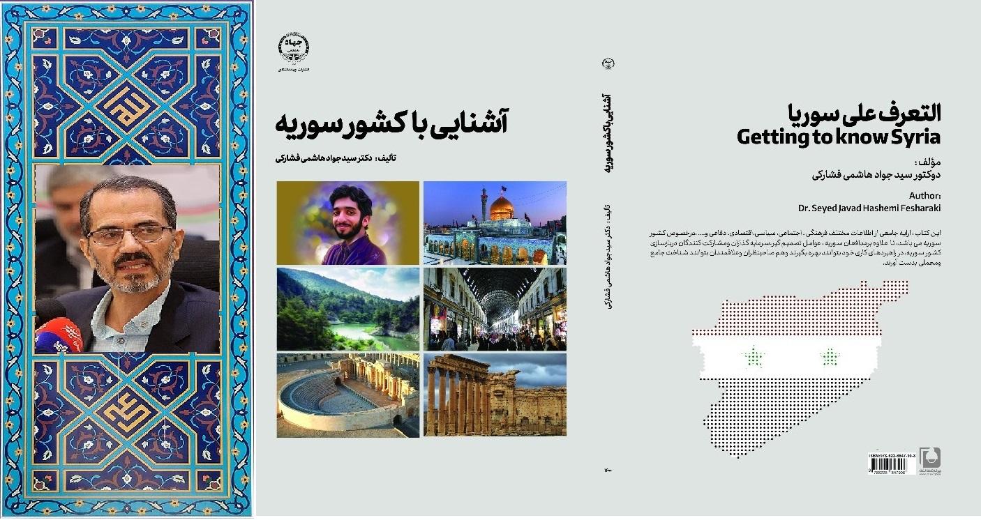 دکتر سید جواد هاشمی فشارکی کتاب آشنایی با کشور سوریه