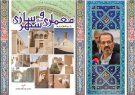 کتاب شهرسازی و معماری ازدیدگاه قرآن کریم دکتر سید جواد هاشمی فشارکی