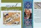 کتاب شکوه معماری اسلامی در صحن حضرت فاطمه زهرا (  س) نجف  دکتر سید جواد هاشمی فشارکی