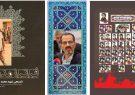 دکتر سید جواد هاشمی فشارکی ، کتاب فراتر از مدرسه