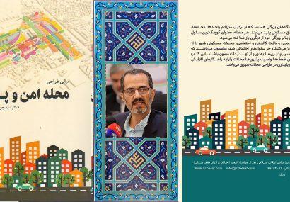کتاب مبانی طراحی محله امن وپایدار  دکتر سید جواد هاشمی فشارکی
