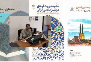 تبیین تعاریف معماری اسلامی و دوره های تاریخی آن