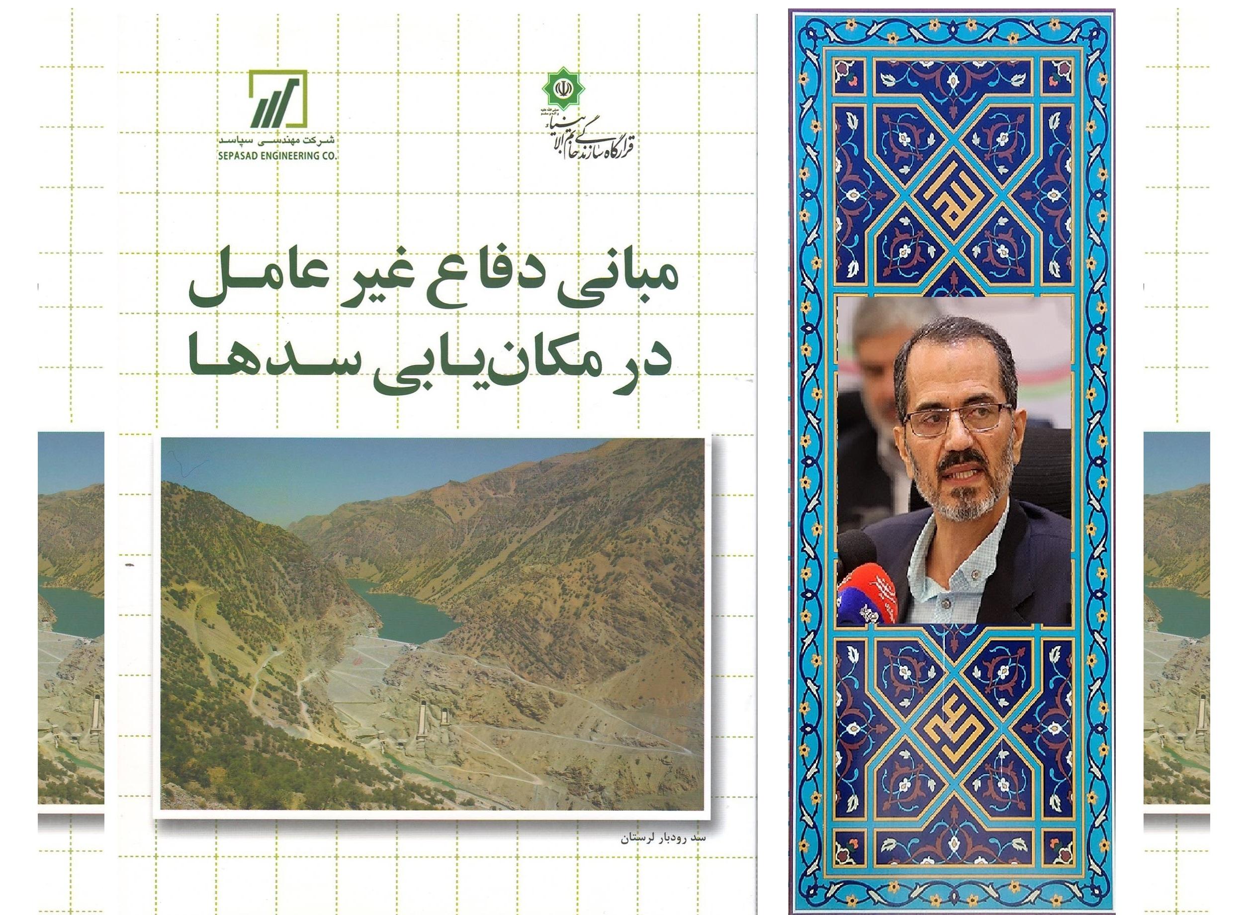 کتاب مبانی دفاع غیر عامل  در مکان یابی سدها دکتر سید جواد هاشمی فشارکی و سایرین