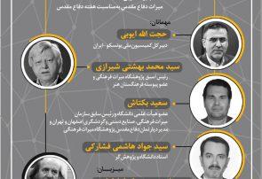 نشست مجازی کمیسیون ملی یونسکو در خصوص میراث دفاع مقدس با حضور دکتر سید جواد هاشمی فشارکی