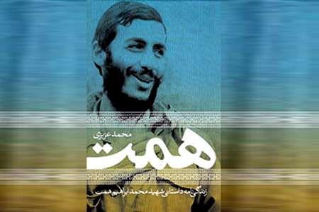 عاقبت مذاکره با دشمنان از زبان شهید «محمدابراهیم همت»