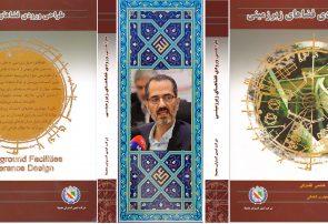 کتاب طراحی ورودی فضاهای زیرزمینی دکتر سید جواد هاشمی فشارکی
