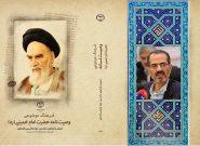 دکترسیدجواد هاشمی فشارکی ؛ کتاب فرهنگ موضوعی وصیت نامه  حضرت امام خمینی (ره)