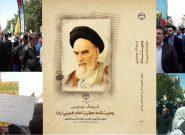 امریکای ابلیس در وصیت امام خمینی
