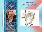 کتاب حفاظت وایجاد پناهگاههای ضد بارش هسته ای ( طراحی و ساخت پناهگاه ) دکتر سیدجواد هاشمی فشارکی