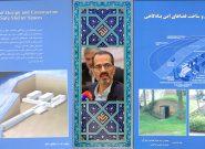 دکتر سيد جواد هاشمی فشارکی کتاب مبانی طراحی و ساخت فضاهای امن پناهگاهی